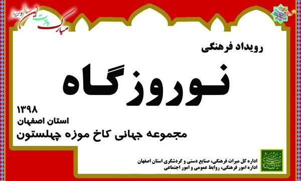 اجرای نوروزگاه با 213 عنوان و بیش از 2200 اجرای فرهنگی در اصفهان