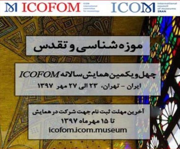 چهل و یکمین نشست ایکوفوم به میزبانی تهران برگزار می گردد