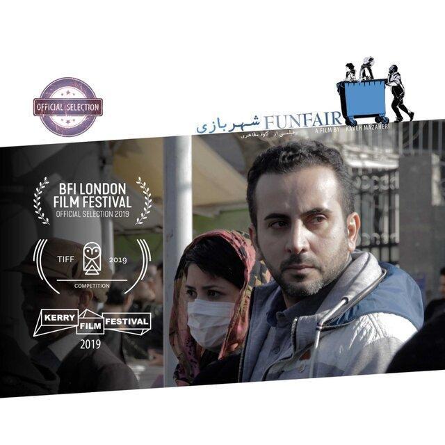 فیلم کوتاه شهربازی در 3 جشنواره خارجی